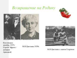 Возвращение на Родину Кисловодск декабрь 1937г. Сергей Эфрон с дочерью Ариадн