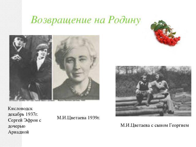 Возвращение на Родину Кисловодск декабрь 1937г. Сергей Эфрон с дочерью Ариадн...