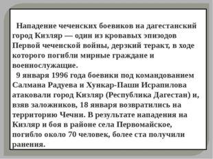 Нападение чеченских боевиков на дагестанский город Кизляр —один из кровавых