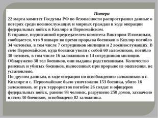 Потери 22 марта комитет Госдумы РФ по безопасности распространил данные о по