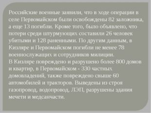 Российские военные заявили, что в ходе операции в селе Первомайском были осво