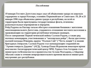 Последствия 19 января Госсовет Дагестана издал указ об объявлении траура по