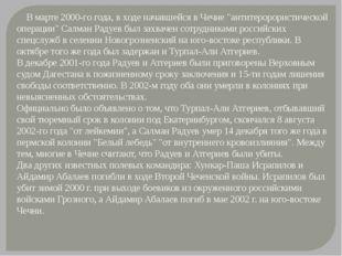 """В марте 2000-го года, в ходе начавшейся в Чечне """"антитеророристической опера"""