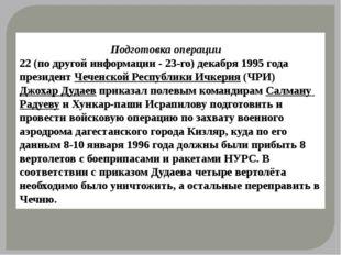 Подготовка операции 22 (по другой информации - 23-го) декабря 1995 года през