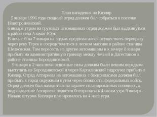 План нападения на Кизляр 5 января 1996 года сводный отряд должен был собрать