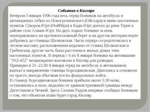 События в Кизляре Вечером 5 января 1996 года весь отряд боевиков на автобуса