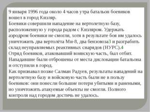9 января 1996 года около 4 часов утра батальон боевиков вошел в город Кизляр.