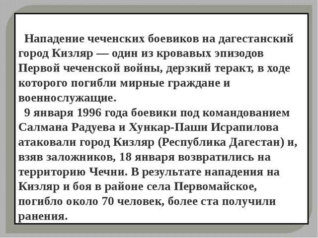 Нападение чеченских боевиков на дагестанский город Кизляр —один из кровавых...