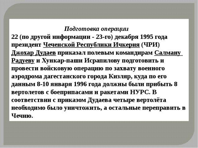 Подготовка операции 22 (по другой информации - 23-го) декабря 1995 года през...