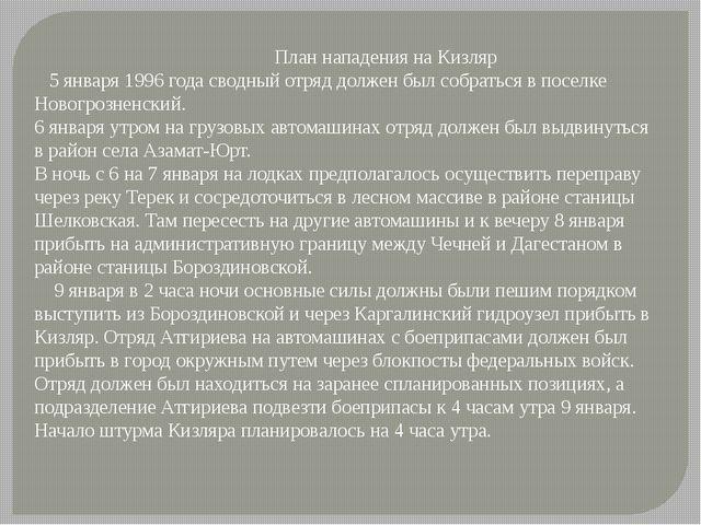 План нападения на Кизляр 5 января 1996 года сводный отряд должен был собрать...