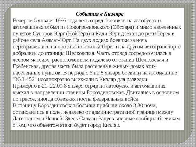 События в Кизляре Вечером 5 января 1996 года весь отряд боевиков на автобуса...