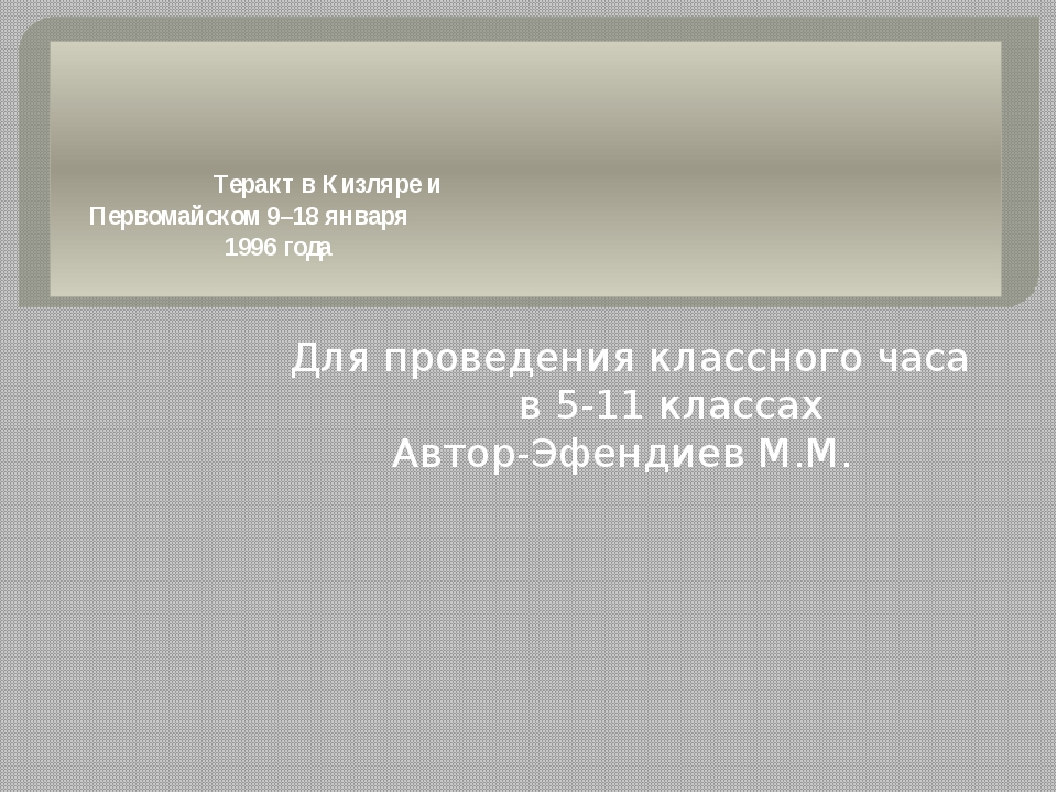 Теракт в Кизляре и Первомайском 9–18 января 1996 года Для проведения классно...