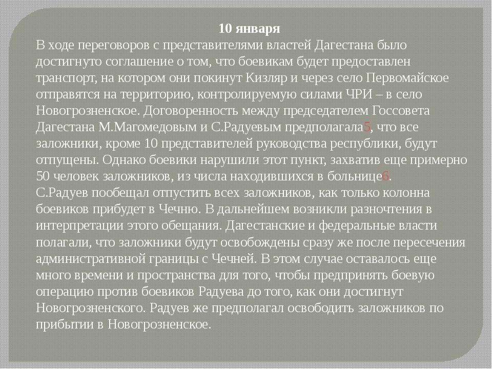 10 января В ходе переговоров с представителями властей Дагестана было достиг...
