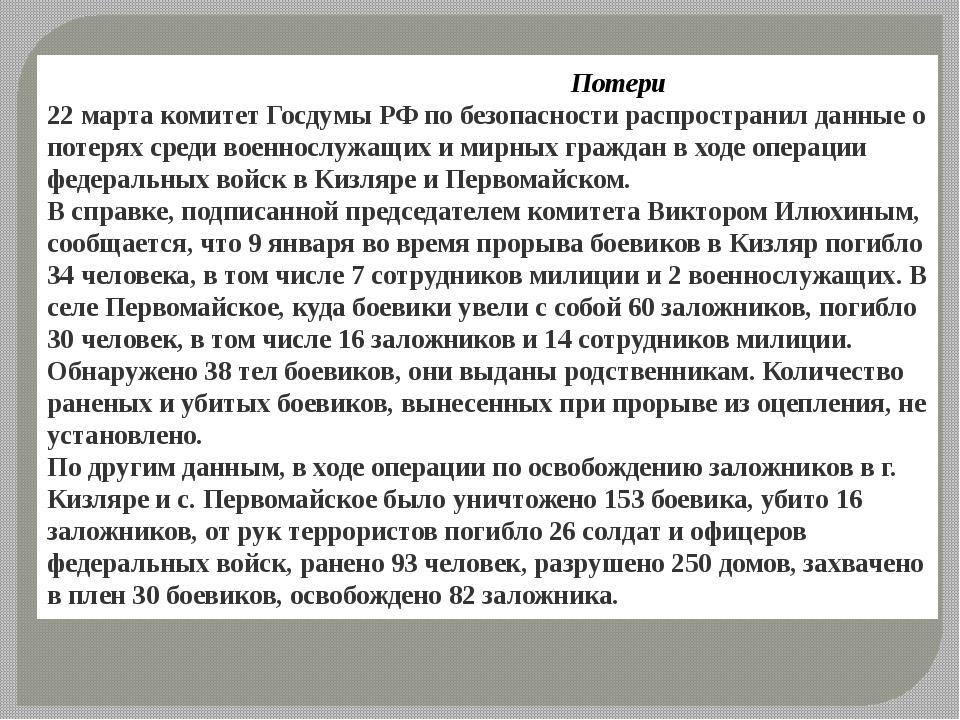 Потери 22 марта комитет Госдумы РФ по безопасности распространил данные о по...