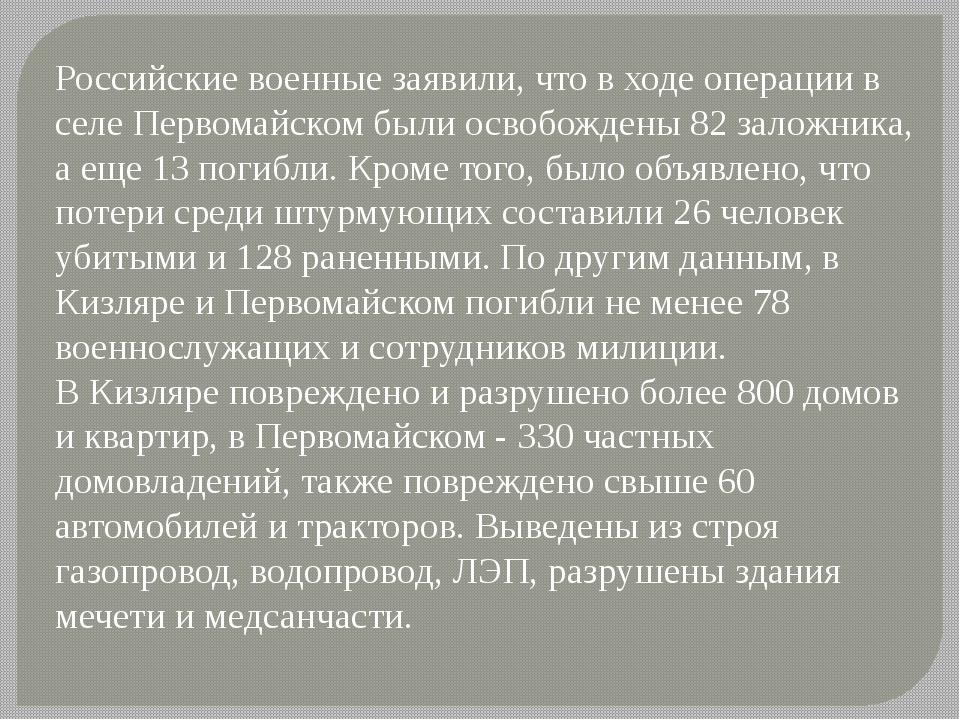 Российские военные заявили, что в ходе операции в селе Первомайском были осво...