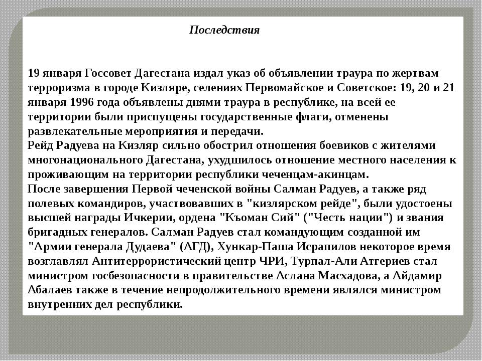 Последствия 19 января Госсовет Дагестана издал указ об объявлении траура по...