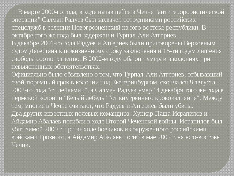 """В марте 2000-го года, в ходе начавшейся в Чечне """"антитеророристической опера..."""