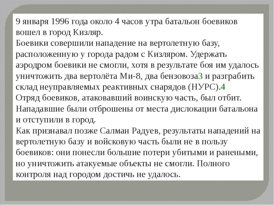 9 января 1996 года около 4 часов утра батальон боевиков вошел в город Кизляр....