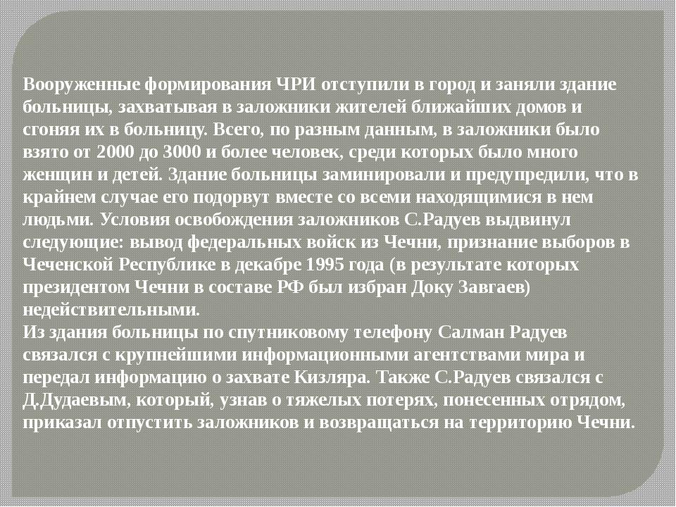 Вооруженные формирования ЧРИ отступили в город и заняли здание больницы, зах...