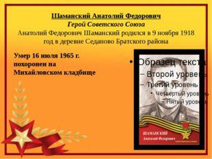 Шаманский Анатолий Федорович Герой Советского Союза Анатолий Федорович Шаманс