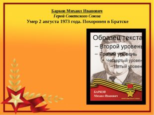 Барков Михаил Иванович Герой Советского Союза Умер 2 августа 1973 года. Похор