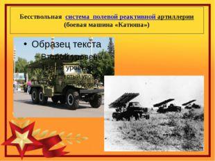 Бесствольная система полевой реактивной артиллерии (боевая машина «Катюша»)