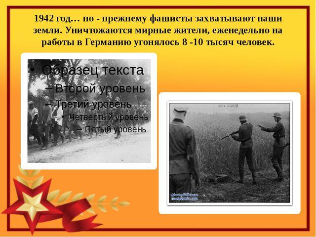 1942 год… по - прежнему фашисты захватывают наши земли. Уничтожаются мирные ж...