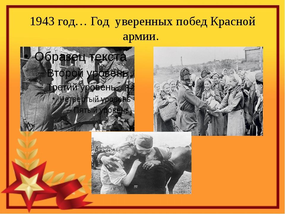 1943 год… Год уверенных побед Красной армии.
