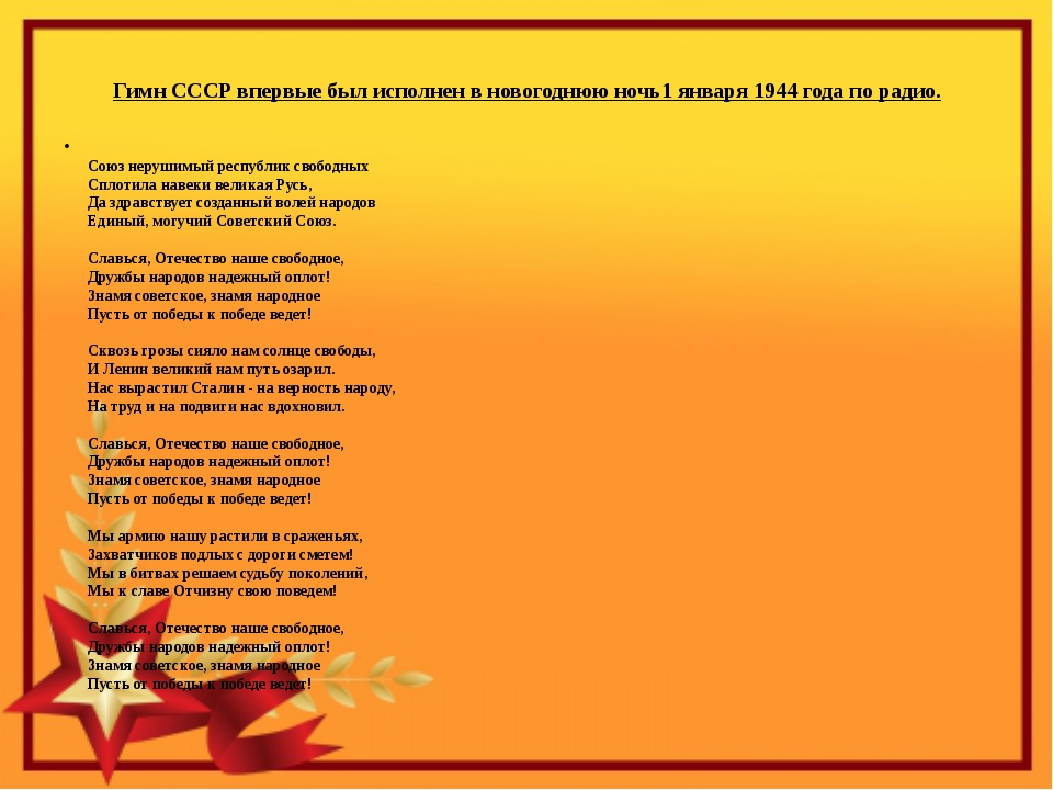 Гимн СССР впервые был исполнен в новогоднюю ночь1 января 1944 года по радио....