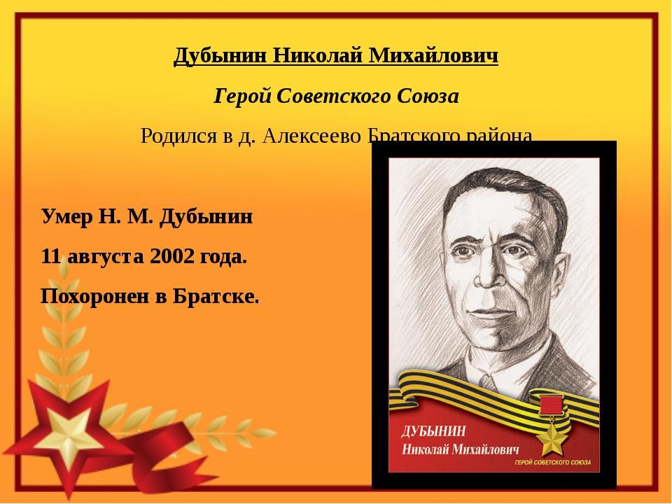 Дубынин Николай Михайлович Герой Советского Союза Родился в д. Алексеево Брат...