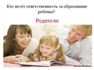 Кто несёт ответственность за образование ребёнка? Родители