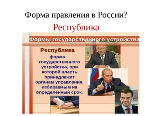 Форма правления в России? Республика