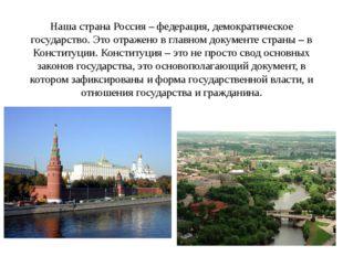 Наша страна Россия – федерация, демократическое государство. Это отражено в г