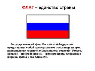 Государственный флаг Российской Федерации представляет собой прямоугольн