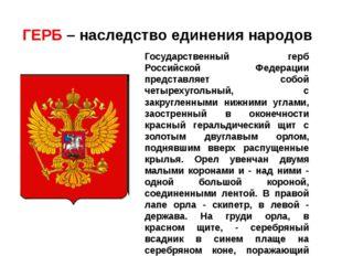 Государственный герб Российской Федерации представляет собой четырехугольный,