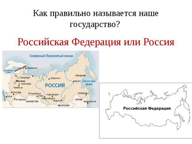 Как правильно называется наше государство? Российская Федерация или Россия