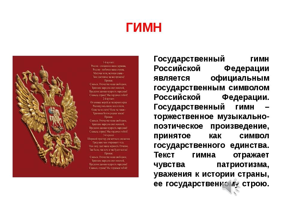 ГИМН Государственный гимн Российской Федерации является официальным государст...