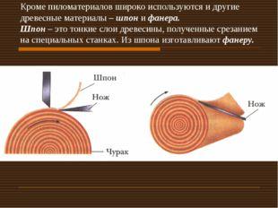 Кроме пиломатериалов широко используются и другие древесные материалы – шпон