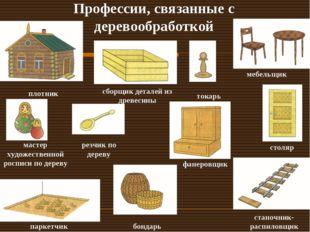 Профессии, связанные с деревообработкой плотник мебельщик сборщик деталей из