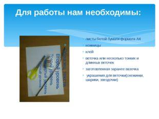 Для работы нам необходимы: листы белой бумаги формата А4 ножницы клей веточка