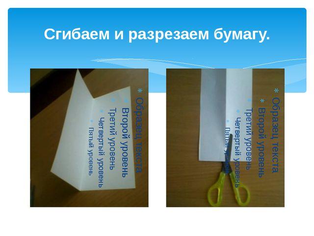 Сгибаем и разрезаем бумагу.
