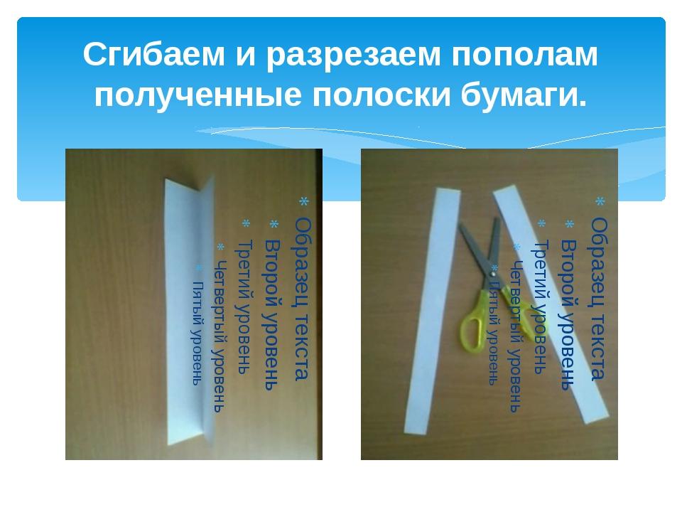 Сгибаем и разрезаем пополам полученные полоски бумаги.