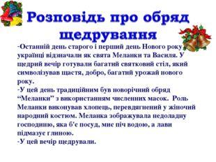 Останній день старого і перший день Нового року українці відзначали як свята