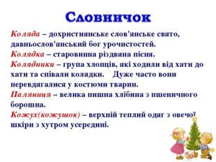 Коляда – дохристиянське слов'янське свято, давньослов'янський бог урочистосте