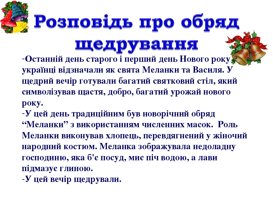 Останній день старого і перший день Нового року українці відзначали як свята...