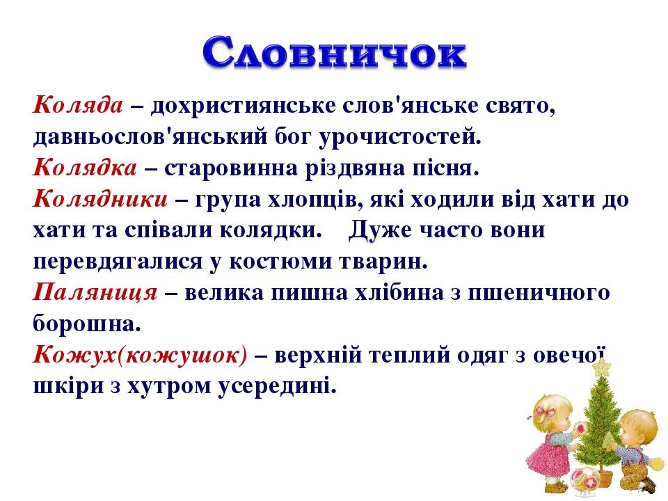 Коляда – дохристиянське слов'янське свято, давньослов'янський бог урочистосте...