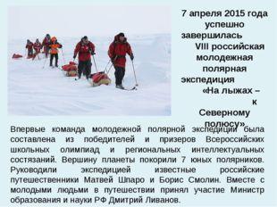 Впервые команда молодежной полярной экспедиции была составлена из победителей