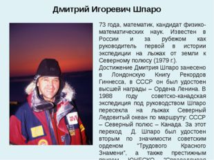 73 года, математик, кандидат физико-математических наук. Известен в России и