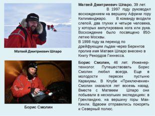 Матвей Дмитриевич Шпаро, 39 лет. В 1997 году руководил восхождением на вершин