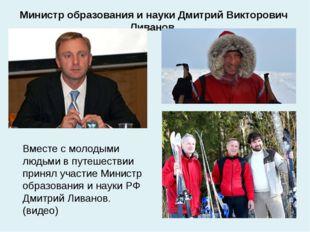 Вместе с молодыми людьми в путешествии принял участие Министр образования и н